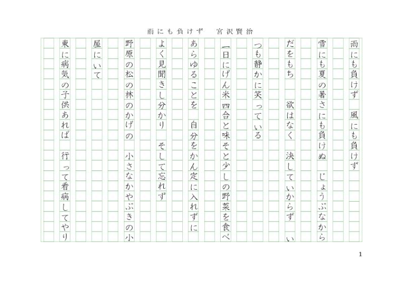 プリント 1年生 漢字 プリント : 子供に良い環境を創り、生きる ...